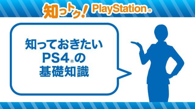 初めてPS4®を使う際に知っておきたい基礎知識【知っトク! PlayStation®】