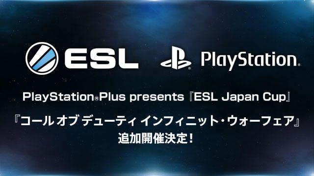 PS Plus presents「ESL Japan Cup」で『コール オブ デューティ インフィニット・ウォーフェア』部門開催!