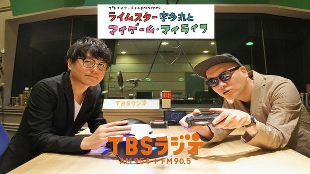 PS公式ラジオ番組『ライムスター宇多丸とマイゲーム・マイライフ』8月12日のゲストはDJ「RAM RIDER」!