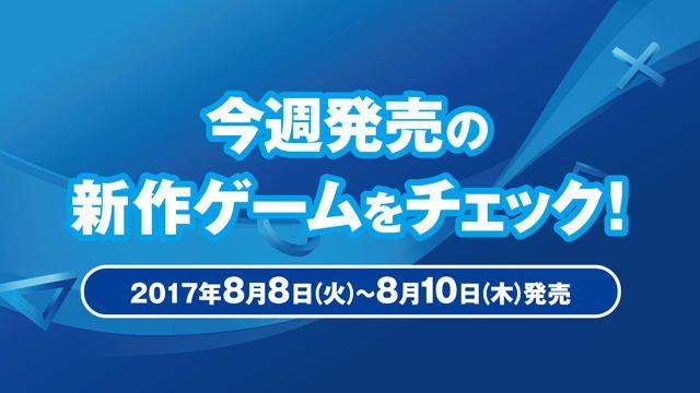 今週発売の新作ゲームをチェック!(PS4®/PS3® 8月8日~10日発売)