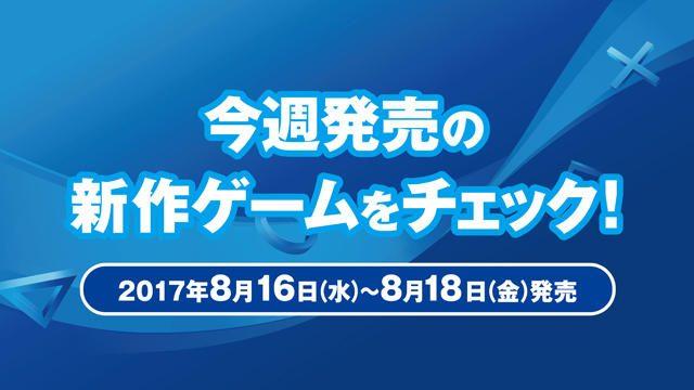 今週発売の新作ゲームをチェック!(PS4®/PS Vita/PS3® 8月16日~18日発売)