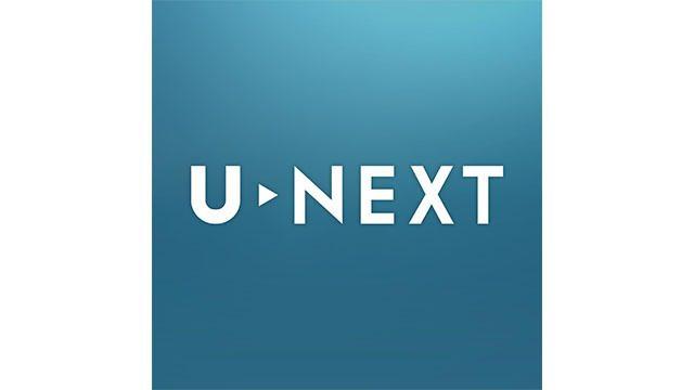 U-NEXTがPS4®で視聴可能に! 先着100万名がU-NEXTポイントをゲットできる記念キャンペーンも開催!