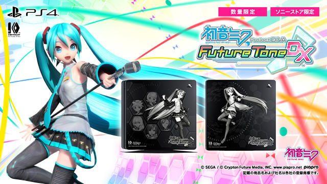 『初音ミク Project DIVA Future Tone DX』のPS4®コラボモデルが発売決定! 本日8月31日より予約受付開始!