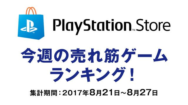 PS Store売れ筋ゲームランキング! (8月21日~8月27日)