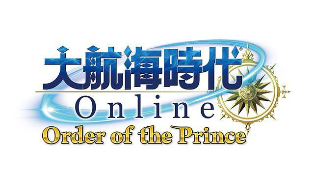 『大航海時代 Online ~Order of the Prince~』でPS Plus加入者向けのお得なキャンペーンが本日より開催!
