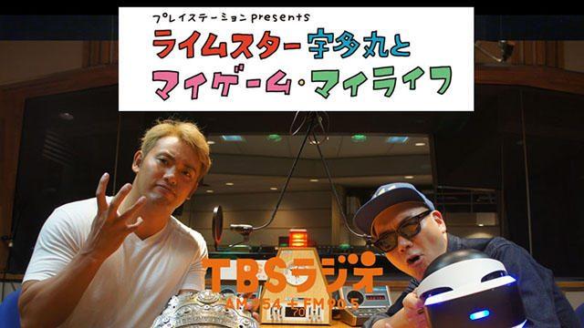 PS公式ラジオ番組『ライムスター宇多丸とマイゲーム・マイライフ』9月9日のゲストは「オカダ・カズチカ」!