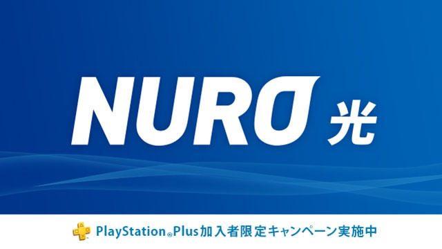 超高速インターネット「NURO 光」で快適にPS4®を楽しもう! PS Plus加入者限定キャンペーン実施中!