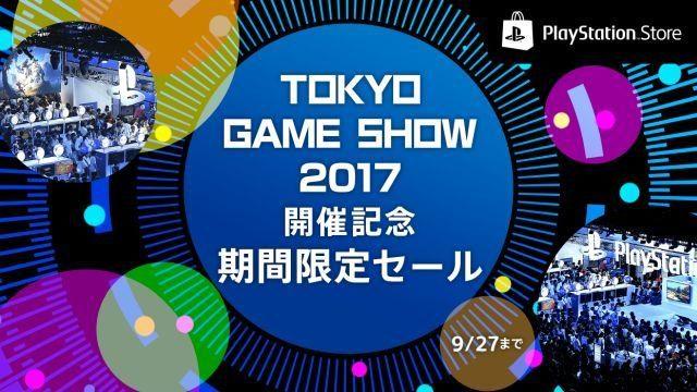 最大80%OFF!! 「東京ゲームショウ2017」の開催に合わせた期間限定セールがスタート!