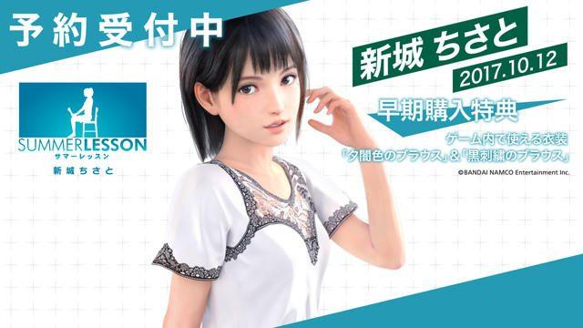 【PS VR】10月12日配信『サマーレッスン:新城ちさと』予約受付開始! 特典として2種類の衣装が付属!