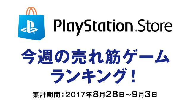 PS Store売れ筋ゲームランキング! (8月28日~9月3日)