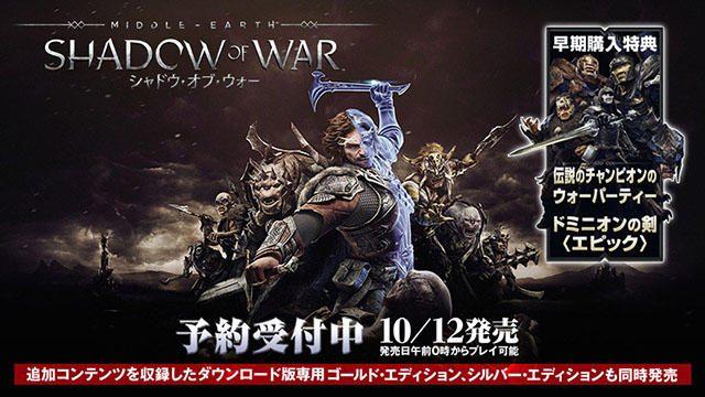 10月12日発売『シャドウ・オブ・ウォー』DL版の予約受付開始! DLCがセットのお得な特別版も2種類登場!
