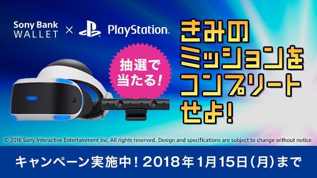 "Sony Bank WALLET / ""PlayStation""デザインリリース記念キャンペーン第2弾を実施中! 豪華賞品もプレゼント!"