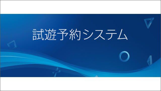 「東京ゲームショウ2017」プレイステーション®ブースオフィシャルサイト更新のお知らせ