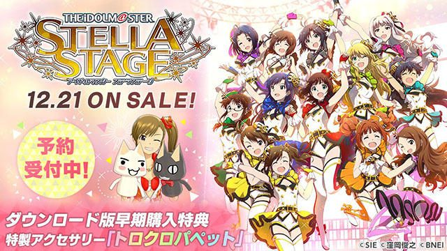 12月21日発売『アイドルマスター ステラステージ』DL版の予約受付中! 専用特典はトロとクロのパペット!!