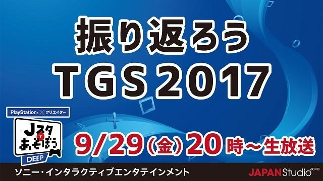 「東京ゲームショウ2017」を振り返る! 公式ニコ生番組「Jスタとあそぼう: ディープ」9月29日20時より放送!