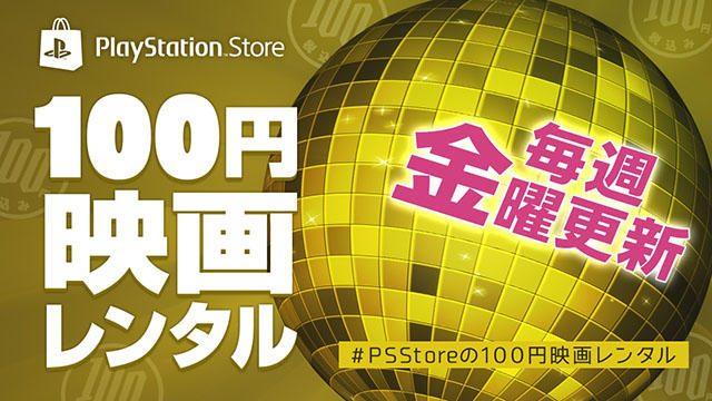 幅広いラインナップを毎週金曜更新! PS Storeで「100円映画レンタル」キャンペーンを本日より開催!