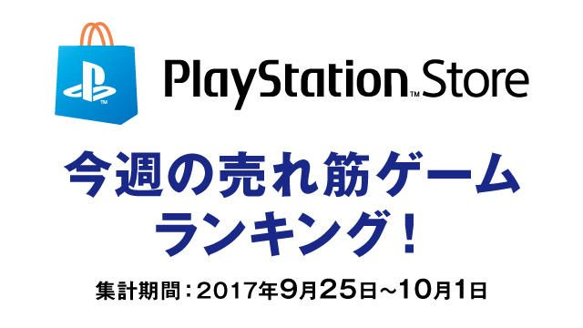 PS Store売れ筋ゲームランキング! (9月25日~10月1日)