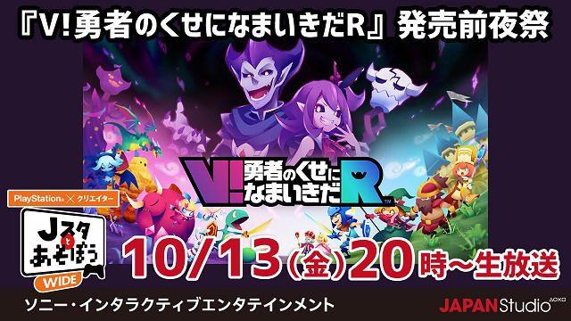 『Vなま』発売前夜祭を開催! 公式ニコ生番組「Jスタとあそぼう:ワイド」10月13日20時より放送!