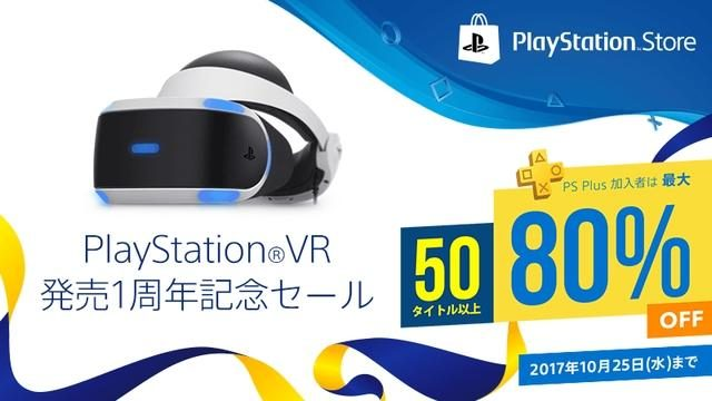 【PS VR】最大80%OFF!! PlayStation®VR 発売1周年を記念し、PS Storeでセールを開催中!