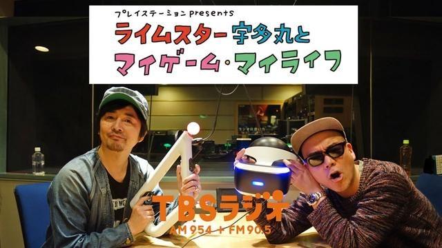 PS公式ラジオ番組『ライムスター宇多丸とマイゲーム・マイライフ』10月21日のゲストは「増子直純」!