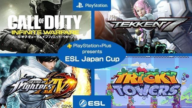 PS Plus presents「ESL Japan Cup」で『KOF XIV』『Tricky Towers』の大会を10月21日より開催!