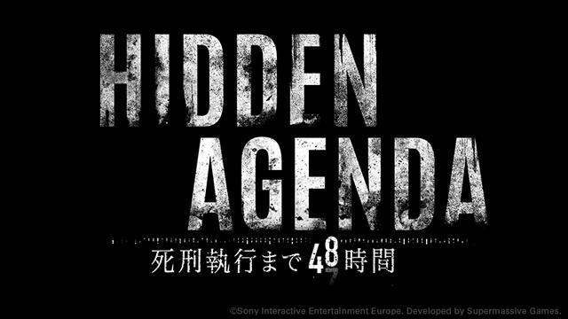 『Hidden Agenda ―死刑執行まで48時間―』11月22日発売決定!プレイヤー同士の駆け引きで物語が変わる!