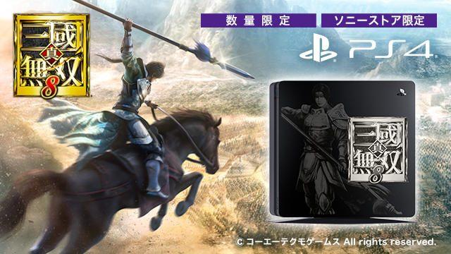 『真・三國無双8』とPS4®のコラボモデルが数量限定で発売! 本日10月26日より予約受付開始!!