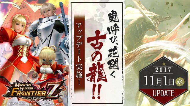 『モンハンF』アップデートでついに嵐龍アマツマガツチ狩猟解禁! 待望の『Fate/EXTELLA』コラボも始動!!