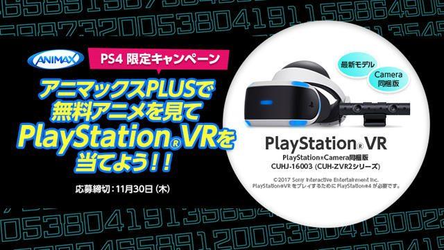 12月1日開局! 「ANIMAX on PlayStation®」開局記念キャンペーンで毎週PS VRが当たる!