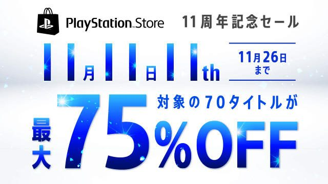 PS Storeは11月11日で11周年! 「PlayStation™Store 11周年記念セール」を開催!