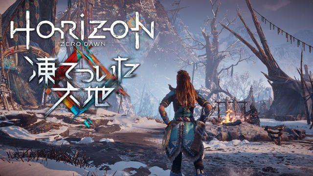 『Horizon Zero Dawn:凍てついた大地』北の地で直面する新たな脅威とは?【特集第1回/電撃PS】