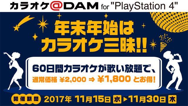 """「年末年始はカラオケ三昧!!」キャンペーン実施中! 『カラオケ@DAM for """"PlayStation 4″』"""