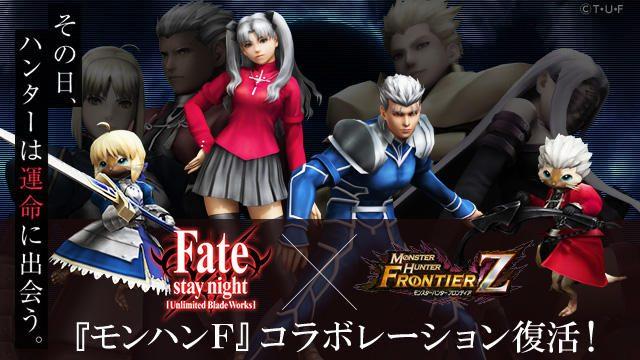 『モンハンF』イベント情報を一挙紹介! 『Fate/stay night [Unlimited Blade Works]』コラボが復活!!
