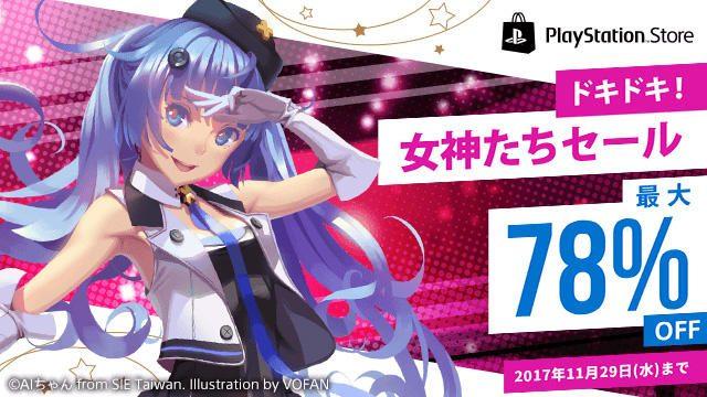 PS Store「ドキドキ!女神たちセール」が本日11月16日よりスタート! タイトルラインナップに注目!