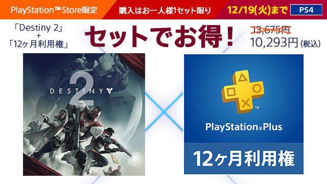 『Destiny 2』×PS Plus「12ヶ月利用権」バンドルパック販売開始! 通常価格より3,382円(税込)お得!