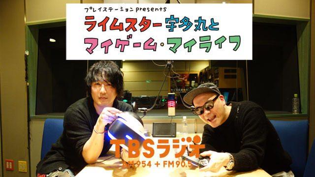 PS公式ラジオ番組『ライムスター宇多丸とマイゲーム・マイライフ』12月2日のゲストは「椎名慶治」!