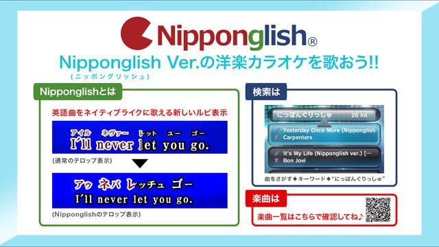 """『カラオケ@DAM for """"PlayStation 4″』で英語曲をネイティブライクに歌える""""Nipponglish""""楽曲を追加配信!"""