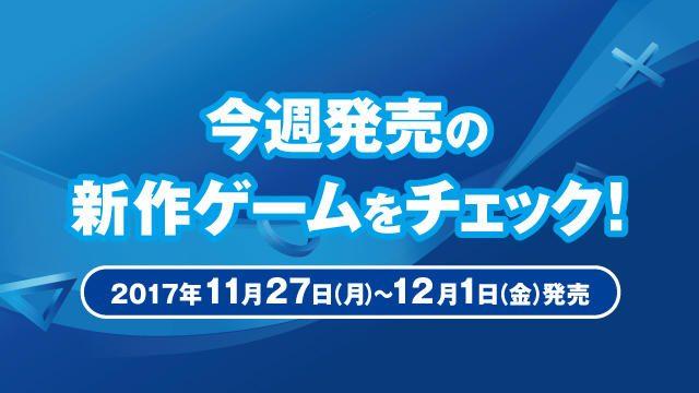 今週発売の新作ゲームをチェック!(PS4®/PS Vita 11月27日~12月1日発売)