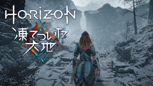 『Horizon Zero Dawn Complete Edition』発売!『凍てついた大地』も遊べてお得!【特集第2回/電撃PS】