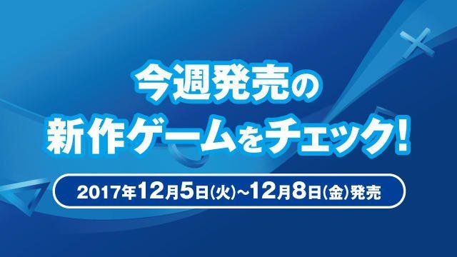 今週発売の新作ゲームをチェック!(PS4®/PS Vita 12月5日~12月8日発売)