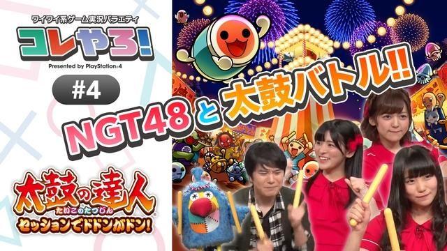 「コレやろ!」第3回を公開! NGT48メンバーと『太鼓の達人 セッションでドドンがドン!』でスコア対決!