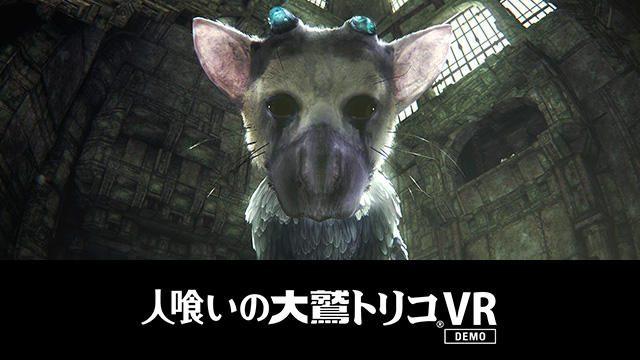 【PS VR】『人喰いの大鷲トリコ VR Demo』本日12月14日無料配信スタート! 最速体験レポートも!