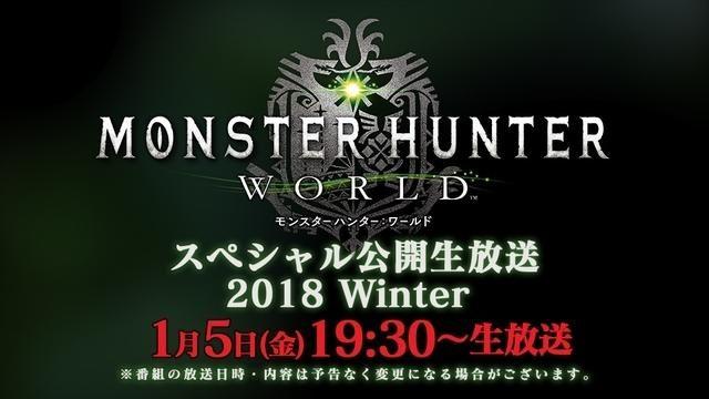 『モンスターハンター:ワールド』「スペシャル公開生放送 2018 Winter」が1月5日実施! 観覧者を募集中!