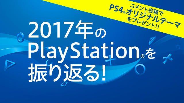 2017年のPlayStation®を振り返ろう! コメントを寄せた方全員にPS4®オリジナルテーマをプレゼント!!