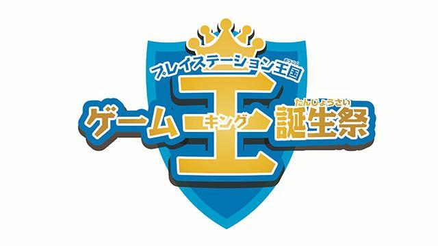 「次世代ワールドホビーフェア'18 Winter」の「プレイステーション王国」でゲーム王を決める大会を開催!