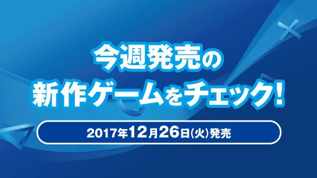 今週発売の新作ゲームをチェック!(PS4® 12月26日発売)