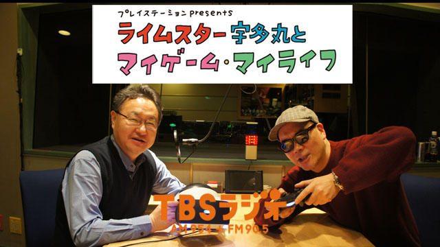 PS公式ラジオ番組『ライムスター宇多丸とマイゲーム・マイライフ』12月30日のゲストは「吉田修平」!