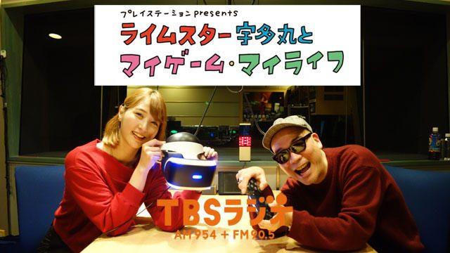 PS公式ラジオ番組『ライムスター宇多丸とマイゲーム・マイライフ』1月6日のゲストは「蒼天のハリー」!