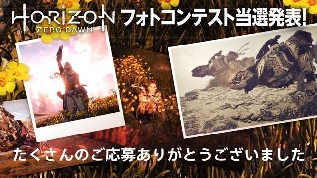 フォトモードの可能性を再確認! 珠玉の写真が集まった『Horizon Zero Dawn』フォトコンテスト結果発表!