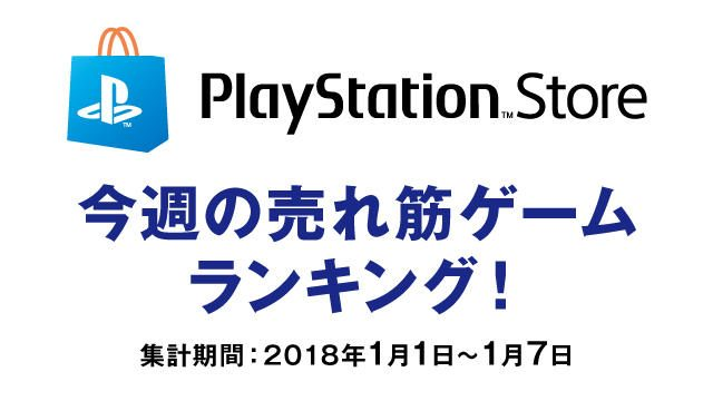 PS Store売れ筋ゲームランキング! (1月1日~1月7日)